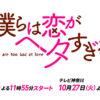 ドラマ+『僕らは恋がヘタすぎる』|朝日放送テレビ