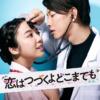 火曜ドラマ『恋はつづくよどこまでも』|TBSテレビ