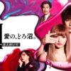 土曜ナイトドラマ『M 愛すべき人がいて』|テレビ朝日