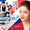 『Heaven?〜ご苦楽レストラン〜』 TBSテレビ
