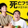 死亡フラグが立ちました! | 関西テレビ放送 カンテレ