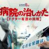 【ドラマBiz】病院の治しかた~ドクター有原の挑戦~|主演:小泉孝太郎|テレビ東京