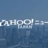 「ゼロ打ち」横浜市長選 要因は - Yahoo!ニュース