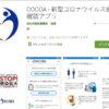 不具合多発「COCOA」、パーソルが3億円で開発受注→1.6億円分を再委託?多重下請け