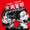 未満警察 ミッドナイトランナー|日本テレビ