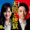 日曜劇場『天国と地獄 ~サイコな2人~』|TBSテレビ
