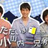 ただいま!小山内三兄弟|日本テレビ