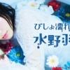 ドラマパラビ びしょ濡れ探偵 水野羽衣|主演:大原櫻子|テレビ東京