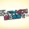 火曜ドラマ『オー!マイ・ボス!恋は別冊で』|TBSテレビ