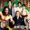 金曜ドラマ『俺の家の話』|TBSテレビ