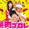 ドラマ「焼肉プロレス」|TVO テレビ大阪