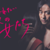ドラマ「抱かれたい12人の女たち」|TVO テレビ大阪
