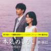 本気のしるし - 名古屋テレビ【メ~テレ】