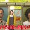 ドラマ24 コタキ兄弟と四苦八苦|主演:古舘寛治 滝藤賢一|テレビ東京