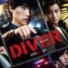 DIVER-特殊潜入班-   関西テレビ放送 カンテレ