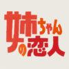 火9ドラマ『姉ちゃんの恋人』  関西テレビ放送 カンテレ