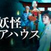土曜ナイトドラマ『妖怪シェアハウス』|テレビ朝日