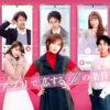 アプリで恋する20の条件|日本テレビ