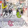 ドラマホリック! レンタルなんもしない人|出演:増田貴久|テレビ東京
