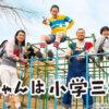 【ドラマ25】直ちゃんは小学三年生 | 主演 杉野遥亮 | テレビ東京