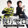 土曜ドラマ9「警視庁ゼロ係~生活安全課なんでも相談室~」