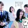 火曜ドラマ『この恋あたためますか』 TBSテレビ
