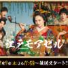 江戸モアゼル|読売テレビ