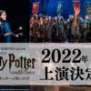 2022年夏・舞台『ハリー・ポッターと呪いの子』 日本上陸! | 特集記事・インタビュー