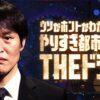 ウソかホントかわからない やりすぎ都市伝説 ザ・ドラマ(テレビ東京)の番組情報ペー