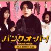 バンクオーバー!~史上最弱の強盗~|日本テレビ