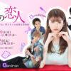 ドラマL『3Bの恋人』|朝日放送テレビ
