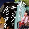 ドラマ25「ひとりキャンプで食って寝る」主演 三浦貴大 夏帆|テレビ東京
