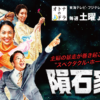 隕石家族 | 東海テレビ