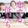 金曜ドラマ『恋する母たち』|TBSテレビ