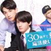 【木ドラ25】30歳まで童貞だと魔法使いになれるらしい│テレビ東京