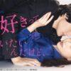 【ドラマParavi】つまり好きって言いたいんだけど、 | テレビ東京・BSテレ東 7ch(公
