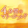 金曜ドラマ『4分間のマリーゴールド』|TBSテレビ