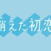 オシドラサタデー『消えた初恋』 テレビ朝日