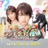 ランチ合コン探偵 ~恋とグルメと謎解きと~|読売テレビ