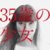 35歳の少女|日本テレビ