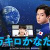 【ドラマ24特別編】40万キロかなたの恋|主演:千葉雄大|テレビ東京