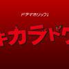 【ドラマホリック!】ゲキカラドウ | 主演 桐山照史