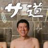 ドラマ25 「サ道」|出演:原田泰造 三宅弘城 磯村勇斗 宅麻伸 テレビ東京