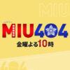 金曜ドラマ「MIU404」|TBSテレビ