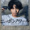 ニッポンノワール-刑事Yの反乱-|日本テレビ