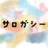 サロガシー - フジテレビ