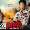 日曜劇場『TOKYO MER~走る緊急救命室~』|TBSテレビ
