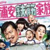ドラマ24 浦安鉄筋家族|出演:佐藤二朗|テレビ東京