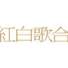 第71回NHK紅白歌合戦