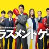 最新情報|【ドラマBiz】ハラスメントゲーム | テレビ東京 開局55周年特別企画